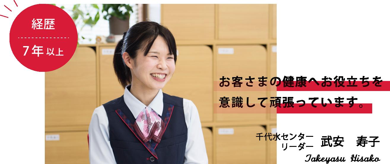 鳥取ヤクルトレディ 千代水センター 武安さん