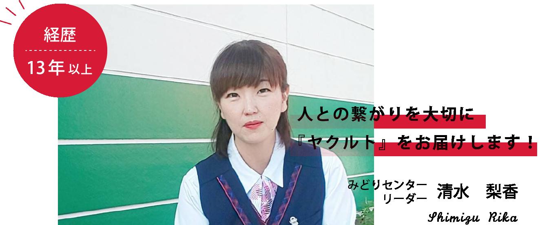 鳥取ヤクルトレディ みどりセンター 清水さん